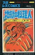 プロレス悪役シリーズ 全5巻セット / 一峰大二