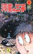 河童の三平(サンコミックス版) 全4巻セット / 水木しげる