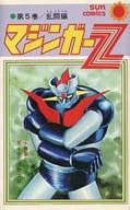 マジンガーZ 全5巻セット(サンコミックス版) / 永井豪