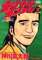 ダイナマイトダンディ 地獄のワニ蔵 全5巻セット / 押川雲太朗