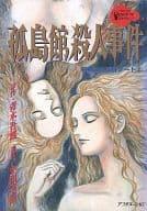 ランクB)桜神父の事件ノート 全2巻セット / 小川幸辰