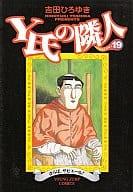 Y氏の隣人 全19巻セット / 吉田ひろゆき