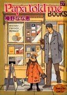 Papa told me 全27巻セット / 榛野なな恵