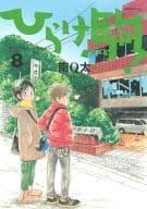 ★ランクB未完)ひらけ駒! 1~8巻セット / 南Q太