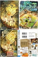 With bonus) Limited 13) Promise Neverland Special Edition