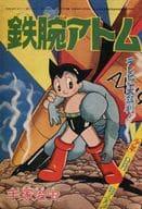 鉄腕アトム 「少年」9月号ふろく(ガデムの巻) / 手塚治虫