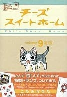 9) Cheese Sweet Home Limited Edition
