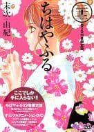 Limited Edition) Limited 22) Chihayafuru Limited Edition with DVD