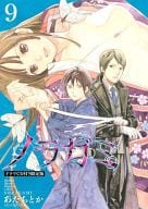 With benefits) Limited 9) Noragami Limited Edition
