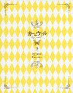 カーニヴァル Special Comics Blu-ray&DVD初回限定版特典(2) / 御巫桃也