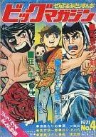 ビッグマガジン 1971年 No.4(4) / アンソロジー