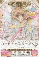 限量9)Card Captor Sakura Nakayoshi 60周年纪念版特别版