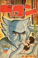 魔神 ガロン 冒険王6月号ふろく / 手塚治虫