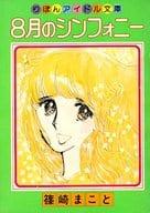 8月のシンフォニー りぼん1976年08月号別冊付録 / 篠崎まこと