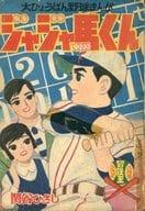 ジャジャ馬くん 冒険王10月号ふろく / 関谷ひさし