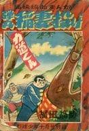 ランクB)弾丸稲妻投げ 野球少年1956年10月号付録 / 福田福助