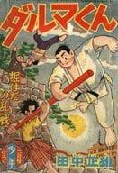ランクB)ダルマくん 堀ばたの乱戦 「少年」2月号ふろく / 田中正雄