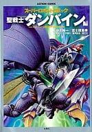 超級機器人漫畫聖戰士DUNBINE版