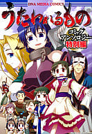 Utawarerumono Comic Anthology Special Edition