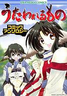 Utawarerumo Comic Anthology