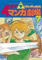 ゼルダの伝説 4コママンガ劇場(7) / アンソロジー