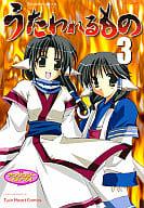 Utawarerumono Anthology Comic (3)