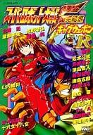 Super Robot Wars F Final version Gag Weapon R Anthology Comic