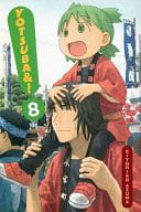 English version) 8) Yotsuba &! (Orbit) Yotsuba!