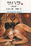 ランクB)サハラ(文庫版) 全8巻セット / 平野仁