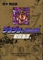 ジョジョの奇妙な冒険Part2戦闘潮流(文庫版)全4巻セット / 荒木飛呂彦