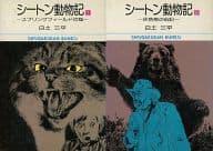 ランクB)シートン動物記(文庫版) 全2巻セット / 白土三平