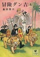 冒険ダン吉(文庫版) 全4巻セット / 島田啓三