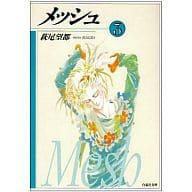 メッシュ(白泉社文庫) 全3巻セット / 萩尾望都