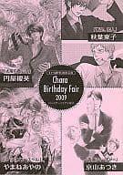 Chara Birthday Fair 2009-A / やまねあやの/円屋榎英/秋葉東子/京山あつき