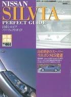 日産シルビア パーフェクトガイド ホリデーオート1999/2臨時増刊