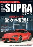All of the new Supra Detroit Motor Show bulletin number