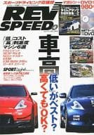 DVD included) REV SPEED April 2011 No. 244 (with 1 DVD)