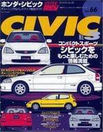 HYPER REV Vol.66 Honda Civic No. 3