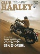 CLUB HARLEY 2015年5月号 Vol.178 クラブ・ハーレー