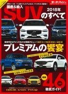 All 18 domestic & import SUV