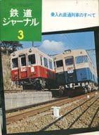 鉄道ジャーナル 1974年3月号
