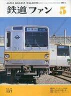 鉄道ファン 1974年05月号 No.157