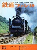 鉄道ファン 1971年10月号
