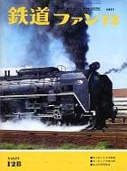鉄道ファン 1971年12月号