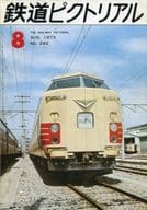 鉄道ピクトリアル 1973年8月号 No.282