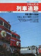 リバイバル作品集6 ドキュメント列車追跡 昭和49年