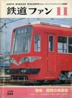 鉄道ファン 1980年11月号 No.235
