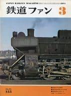 付録付)鉄道ファン 1974年3月号