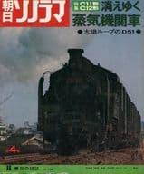 付録付)朝日ソノラマ 1971年2月号