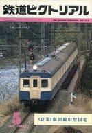 鉄道ピクトリアル 1983年5月号 No.416